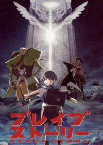 Brave Story Poster