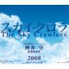 Sky Crawlers - Poster