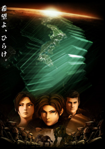 Vexille Poster