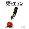 Higashi no Eden Preview